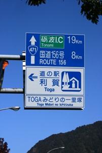 富山11.JPG