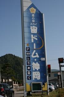 富山44.JPG